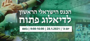הכנס הישראלי הראשון לדיאלוג פתוח